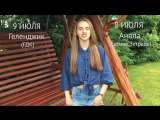 Open Kids - Ангелина Романовская - Приглашение на сольный тур - Анапа - Геленджик - Сочи