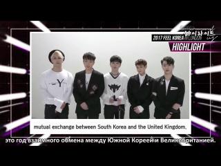 [RUS SUB] [CLIP] 27.06.2017 Highlight - Сообщение для 2017 Feel Korea in London