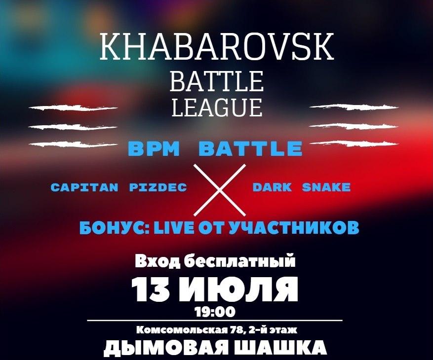 """Афиша Хабаровск 13 июля 19:00. Khabarovsk Battle League. В""""Дымов"""