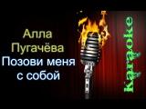 Алла Пугачёва - Позови меня с собой ( караоке )