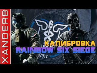 Калибровка во второй сезон. Часть 2 | Rainbow Six Siege Operation Health