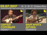 Сергей Соловьев, Александр Нестеров и Маргарита Дугина (1 часть) @GaleonRec