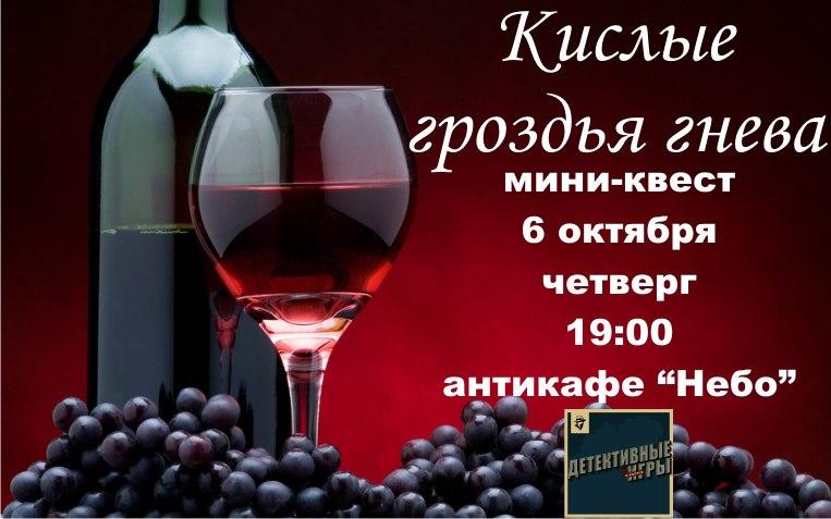 "Афиша Калуга ""Кислые гроздья гнева"" - мини-квест 06.10.2016"