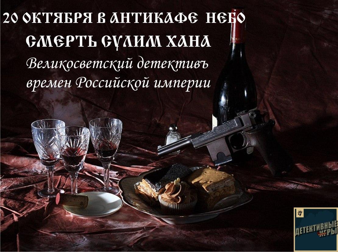 "Афиша Калуга ""Смерть Сулим-Хана"" - 20.10.2016"