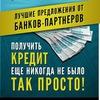 Кредиты и займы в Челябинске