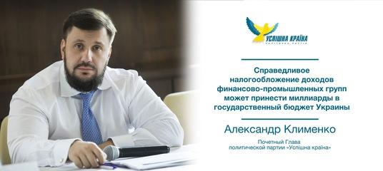 ГПУ вызывает экс-министра Клименко для проведения следственных действий 30 января и 3 февраля - Цензор.НЕТ 9025
