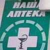 Визингская Аптека №1