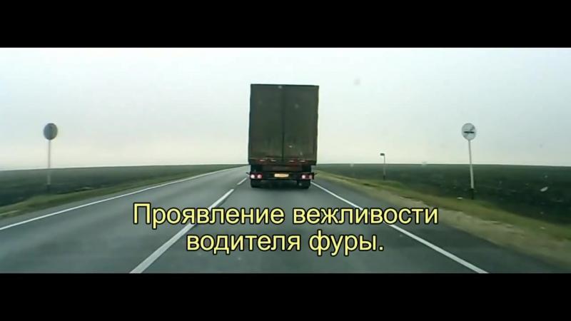 Подсказки на дороге от дальнобойщиков