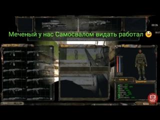 Меченый-Самосвал