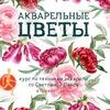 Курс «Акварельные цветы»