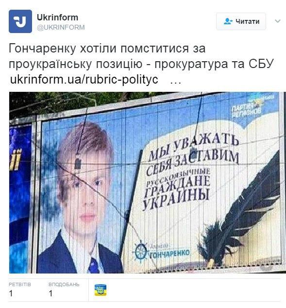 Троим подозреваемым в похищении Гончаренко объявлено о подозрении, - прокуратура - Цензор.НЕТ 1218