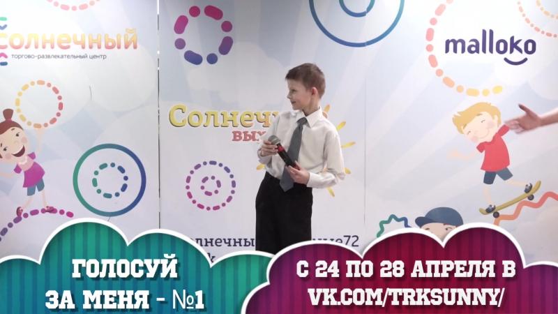 Участник конкурса Лучше всех в Солнечном №1 Киприн Степан