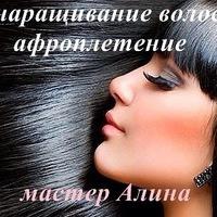 Алина Волос