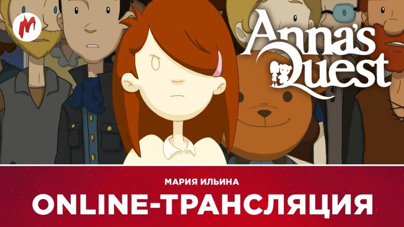Приключения Аннушки | Мария agr0n0m Ильина