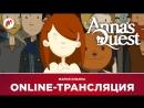 Приключения Аннушки Мария agr0n0m Ильина