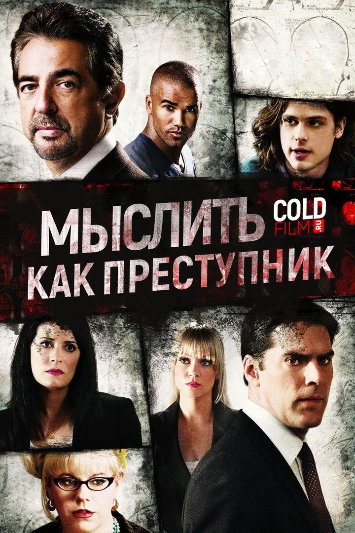 Мыслить как преступник 12 сезон 1 серия смотреть онлайн в хорошем качестве