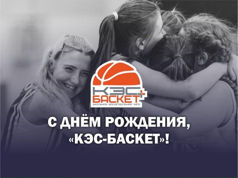 Поздравляем «КЭС-Баскет»!