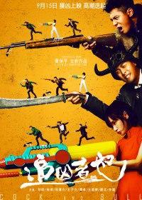 Петух и бык / Zhui xiong zhe ye (Сериал 2016)