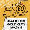 """Клуб """"60 секунд"""". Челябинск"""