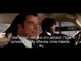 Криминальное Чтиво  Pulp Fiction (1994) Ле Биг-Мак