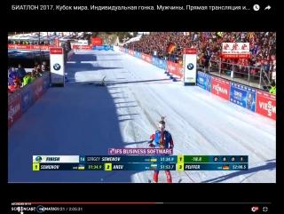Индивидуальная гонка 20.01.2017