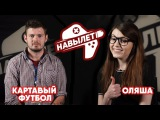 НАВЫЛЕТ #2: Оляша Vs. Ник Ковальчук (Картавый футбол)