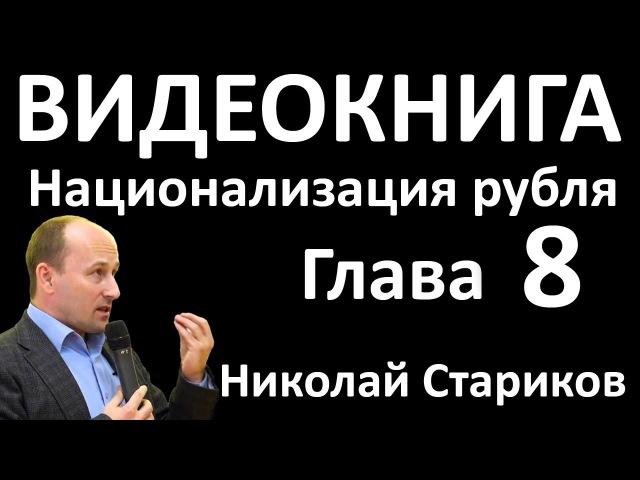 ВИДЕОКНИГА Николай Стариков Национализация Рубля Глава 8