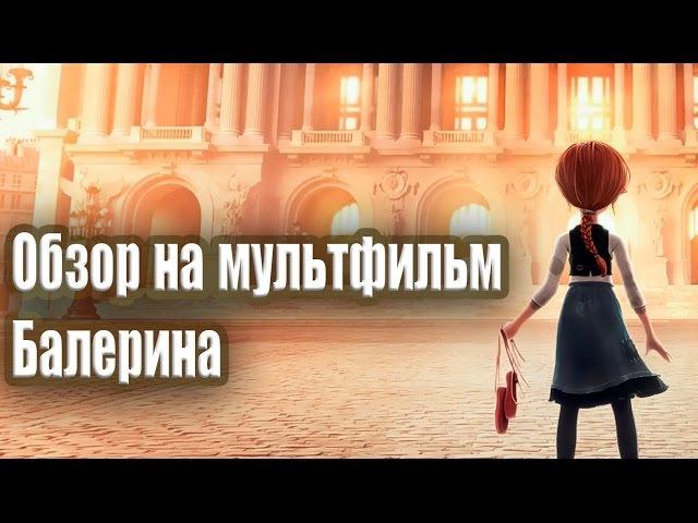 Обзор на мультфильм Балерина (Первый релиз 2017 года.) (Балерина Review )