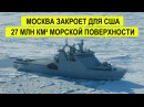 РУССКИЙ БОЕВОЙ ЛЕДОКОЛ: УБИЙЦА КРЕЙСЕРОВ И СПУТНИКОВ | война новости арктика ледокол иван папанин