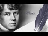 Сергей Есенин - читает С.Безруков