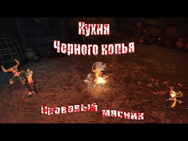Blade and Soul-Кухня Черного копья: Мясник(Соло-Мастер Кунг-Фу)