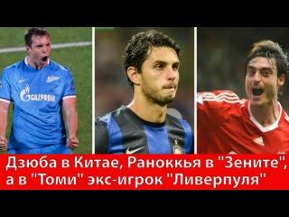 Дзюба в Китае, Раноккья в Зените, а в Томи экс-игрок Ливерпуля - обзор трансфер...