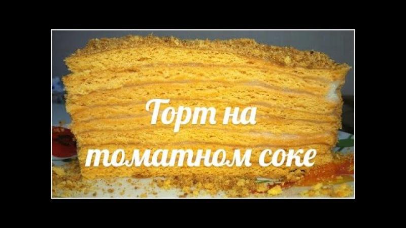 Торт на томатном соке Постные коржи для торта Домашняя выпечка Kage tomatsaft lenten kager til kagen