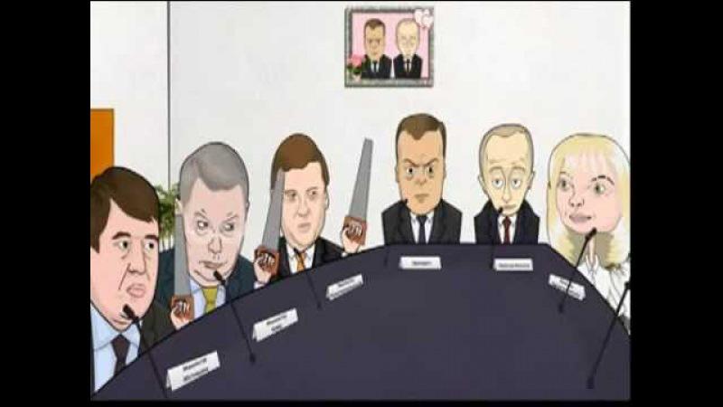 Запрещённый мультфильм про Путина и Медведева