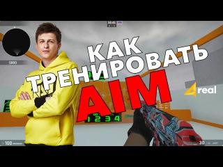 Как тренировать аим в КС:ГО | Как научиться стрелять в КС:ГО [Реальный гайд #23]
