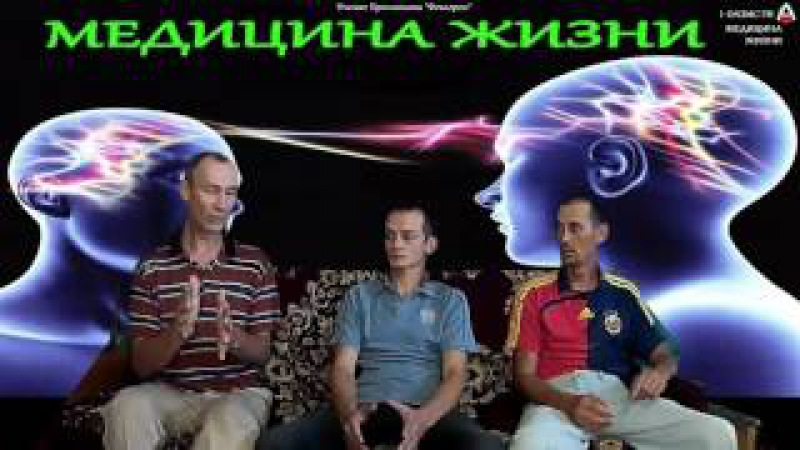БИОЭНЕРГИЯ ЧЕЛОВЕКА ВОЛШЕБСТВО 21 ВЕКА МЕДИЦИНА ЖИЗНИ 1 ОАЗИС ТВ