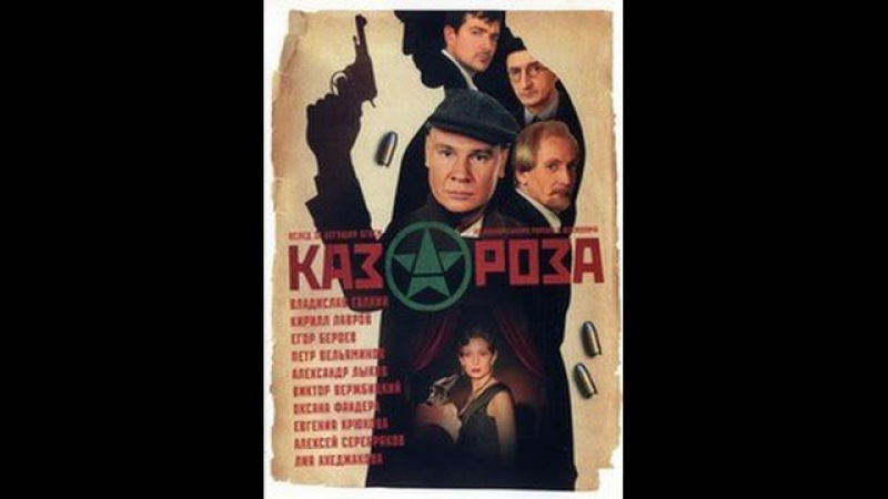 Казароза (2005) - (03/03) - руска серија са преводом