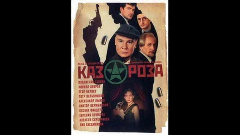 Казароза. 3 серия. 2005 год.