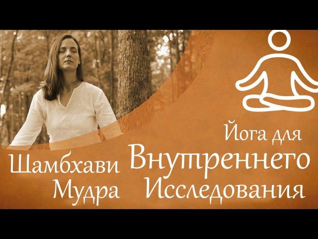Йога внутреннего исследования - Шамбхави Мудра