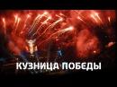 «Кузница Победы» - байк-шоу «Ночных волков»