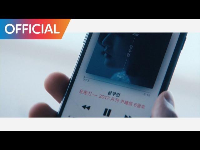 2017 월간 윤종신 6월호 윤종신 (Jong Shin Yoon) - 끝 무렵 (Forgetful) MV