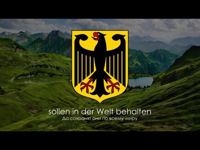 Немецкая национальная песня Песнь немцев Русский перевод Eng subs