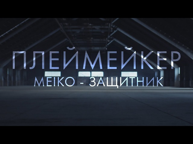 Плеймейкер Meiko, защитник