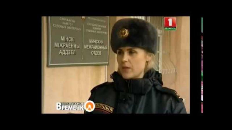 Программа «Белорусское времечко». Убийство овчарки Эллиады.