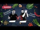 Готовим свинину в томатном соусе с ананасами и стейк - «Лучший на кухне» (S01E04)