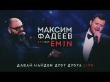 EMIN и Максим ФАДЕЕВ - Давай найдем друг друга