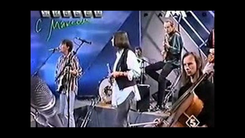 Павел Кашин Живьем с Максом 5канал (1995)