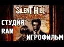 Silent Hill Homecoming ИГРОФИЛЬМ RUS