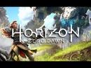 Фильм HORIZON ZERO DAWN полный игрофильм, весь сюжет 60fps, 1080p