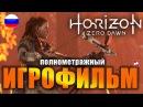ИГРОФИЛЬМ Horizon Zero Dawn все катсцены на русском PS4 прохождение без комментариев на русском